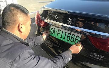 多地启用新能源车专用号牌