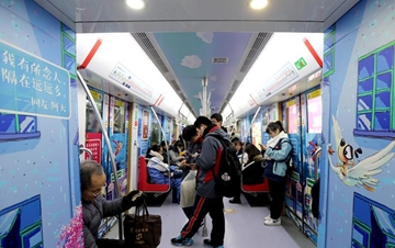 """杭州推出""""春运""""主题动漫地铁车站"""