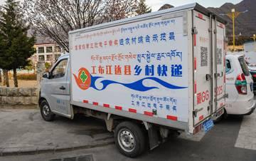 西藏林芝:电商进农村 脱贫有新招