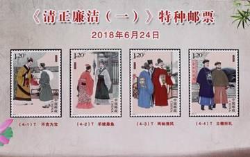 《清正廉洁(一)》特种邮票发行