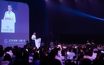 2018杭州・云栖大会开幕