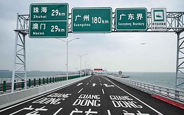 港珠澳大桥开通在即 记者实地探访