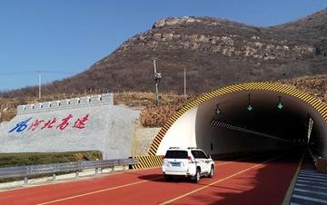京秦高速公路二期工程通车 京津冀又增新通道