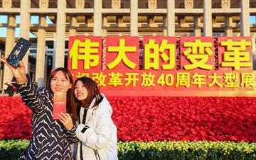 庆祝改革开放40周年大型展览参观人数超160万人次
