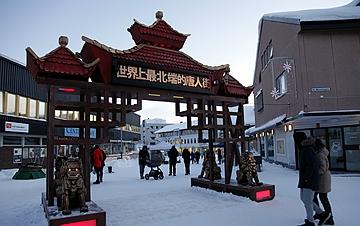 """挪威北极小镇化身""""世界最北端的中国城"""""""