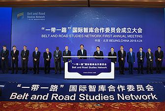 """""""一带一路""""国际智库合作委员会在京成立"""