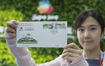 《2019年中国北京世界园艺博览会》纪念邮票发行