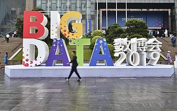 2019中国国际大数据产业博览会在贵阳开幕