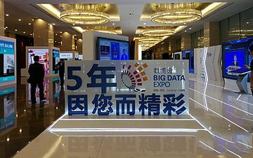 【数博会掠影】国际性大数据盛会在贵阳点燃科技之光