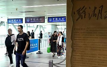 """""""第一口岸""""见证中国迈向复兴"""