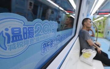 福建福州开行减税降费主题地铁