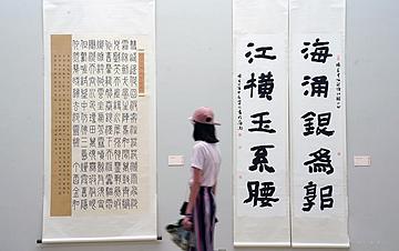 """""""钱江弄潮艺术作品展""""在京开幕"""