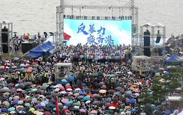 """香港举行""""反暴力、救香港""""集会"""
