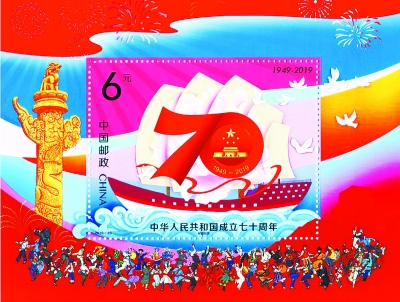 国庆七十周年纪念邮票10月1日发行