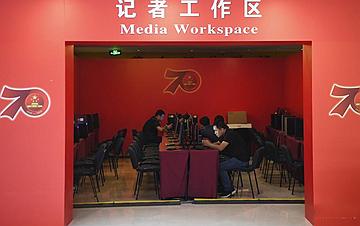 庆祝新中国成立70周年活动新闻中心正式开始接待服务