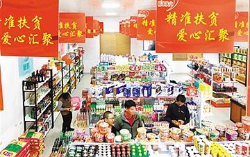 透过镜头看中国式扶贫:不获全胜 决不收兵