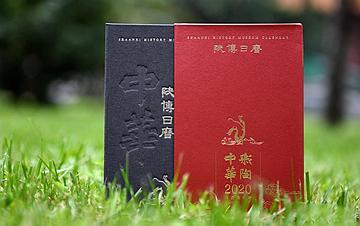 陕西历史博物馆推出彩陶主题日历