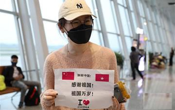 中越携手安排滞留中国公民回家