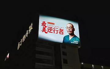 广州全城点亮灯光致敬他们!