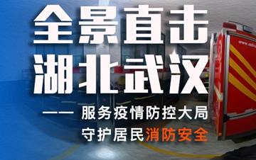 【全景新闻】武汉南湖消防站守护居民安全