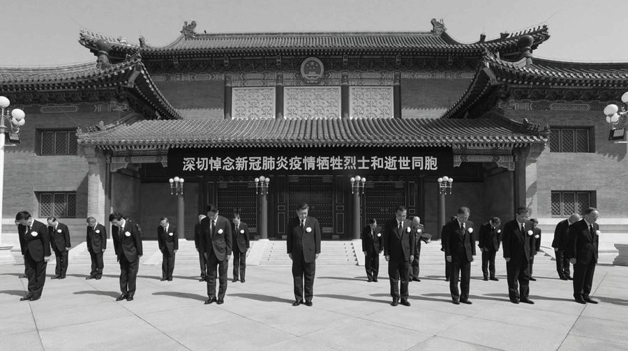 党和国家领导人向新冠肺炎疫情牺牲烈士和逝世同胞默哀