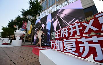 北京消费季今天全城启动