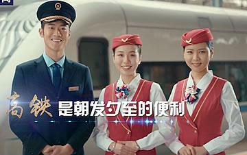 坐着高铁看中国 十月一日出发!