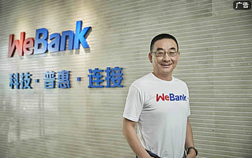 李南青:科技引领银行变革