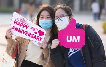 澳门大学正式启动40周年校庆活动