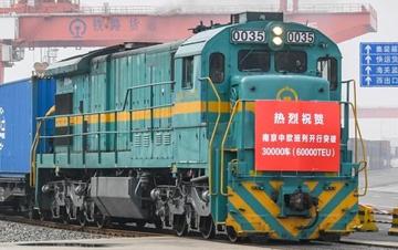 南京始发中欧班列开行突破3万车