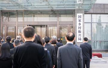 国家乡村振兴局举行挂牌仪式