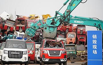 北京集中销毁1569辆违规电动三四轮车