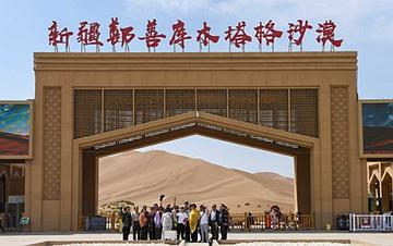 新疆:沙漠旅游渐热