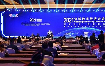 2021全球数字无码高清毛片在线看大会在北京开幕