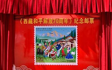 《西藏和平解放70周年》纪念邮票在拉萨发布