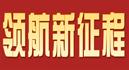 领航新征程(小图).jpg