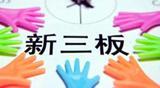 """上市公司""""淘金""""新三板"""
