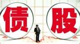 """股债上演""""跷跷板"""""""