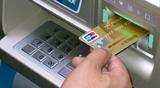 银行ATM机数量缩水