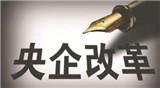 """央企混改迎官方""""操作指南"""""""