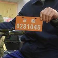 北京电动车