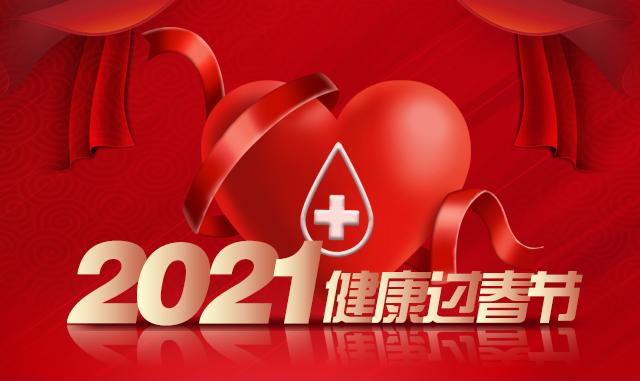 2021健康过春节