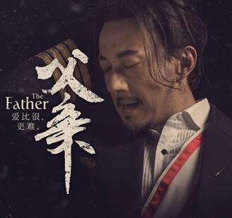赵立新《父亲》