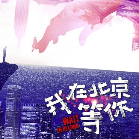 《我在北京等你》