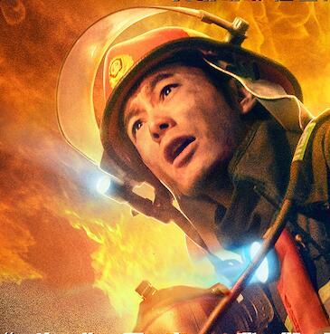 《烈火英雄》