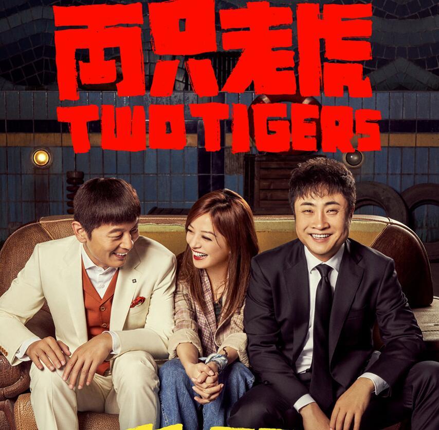 《两只老虎》定档
