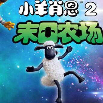 《小羊肖恩2》