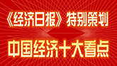 中国经济十大看点.jpg