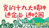 党的十九大精神进企业进校园.jpg