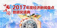 """2017""""中国时间""""颁奖盛典"""